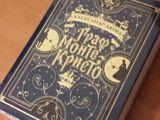 "Продам книгу ""Граф Монте Кристо"""