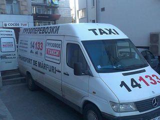 Грузчики (бригада), грузовое такси 14133 (низкие цены!)