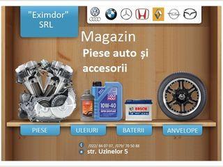 Широкий выбор автошин и аккумуляторов