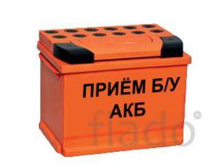 Металлом аккумуляторы скупаем самовывоз