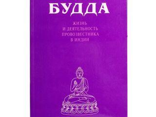 Будда, Лао-цзы, Зороастр, Эфес. 140 lei.