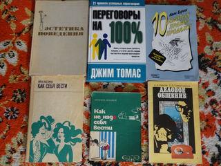 Библиотека художественной, учебной и букинистической литературы.