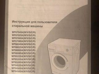 Samsung 5 kg 1400 лей