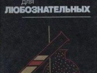 Научная и техническая литература. Учебники, учебные пособия, дидактические материалы