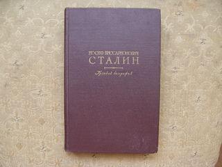 И.В. Сталин. Краткая биография - 300 леев.