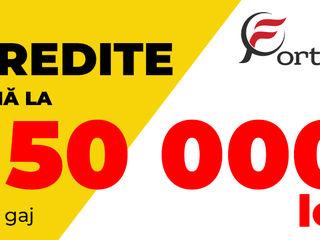 Кредиты до 150 000 лей