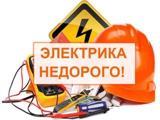 Электрик высшего разряда гарантия 10лет !!!