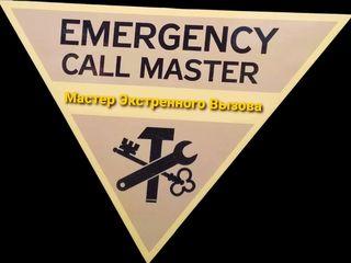 Emergency call master; мастер экстренного вызова