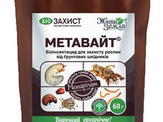 Метавайт+ pentru protecția plantelor contra dăunătorilor de sol