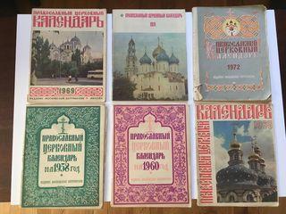 Продаю антикварные Советские Православные церковные календари