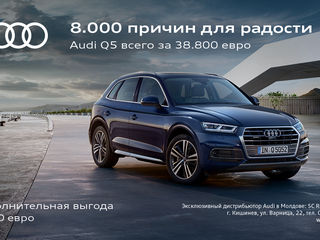 Audi Q5 quattro Новогоднее предложение!!! 38800 Евро!