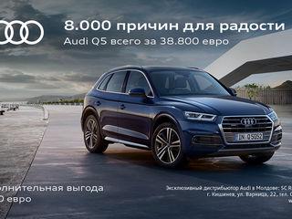 Audi Q5 quattro Новогоднее предложение!!! 38800 Евро!