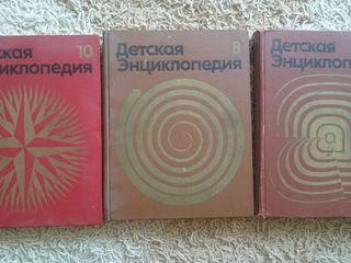 детская библиотека  3 тома