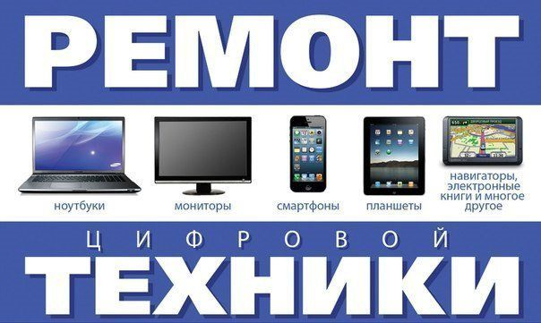 Габариты сервисный центр по ремонту телевизоров самсунг в хабаровске все еще