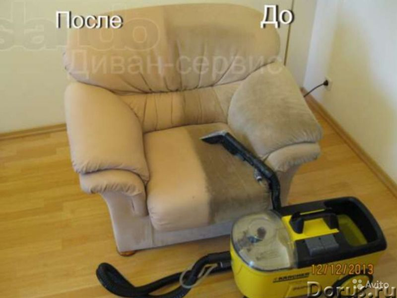 Чистка дивана на дому цена москва