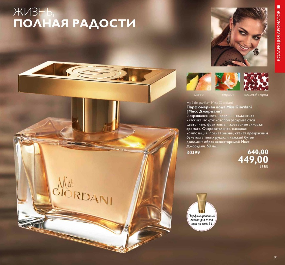 Parfum Miss Giordani Livrarea în Chișinău Gratis
