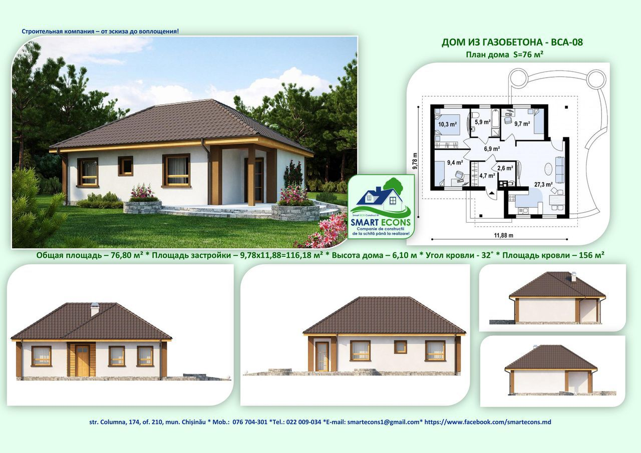 Как построить дом из газобетона проекты