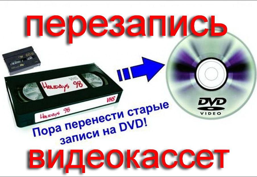 видеомагнитофонов кассеты на диски переписать видео цена двухкомнатную