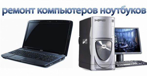 Мастер по ремонту компьютеров люберцы
