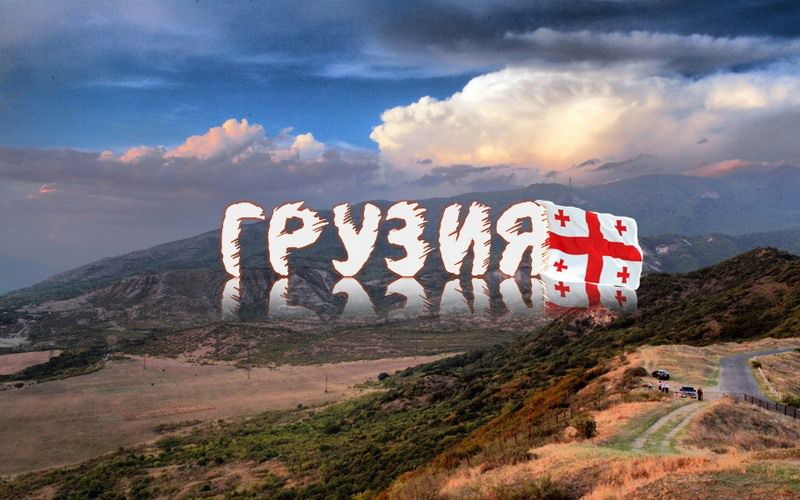 Картинки с надписями на грузинском