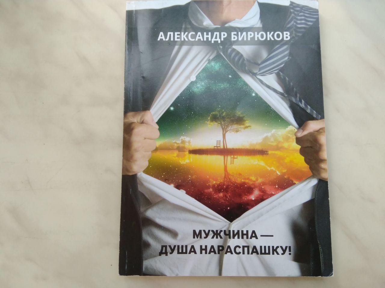 АЛЕКСАНДР БИРЮКОВ МУЖЧИНА ДУША НАРАСПАШКУ СКАЧАТЬ БЕСПЛАТНО