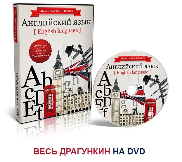 ВЕСЬ ДРАГУНКИН НА DVD ВИДЕО СКАЧАТЬ БЕСПЛАТНО