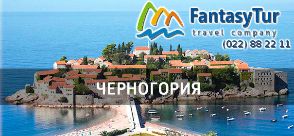 Карта черногории с курортами на русском языке