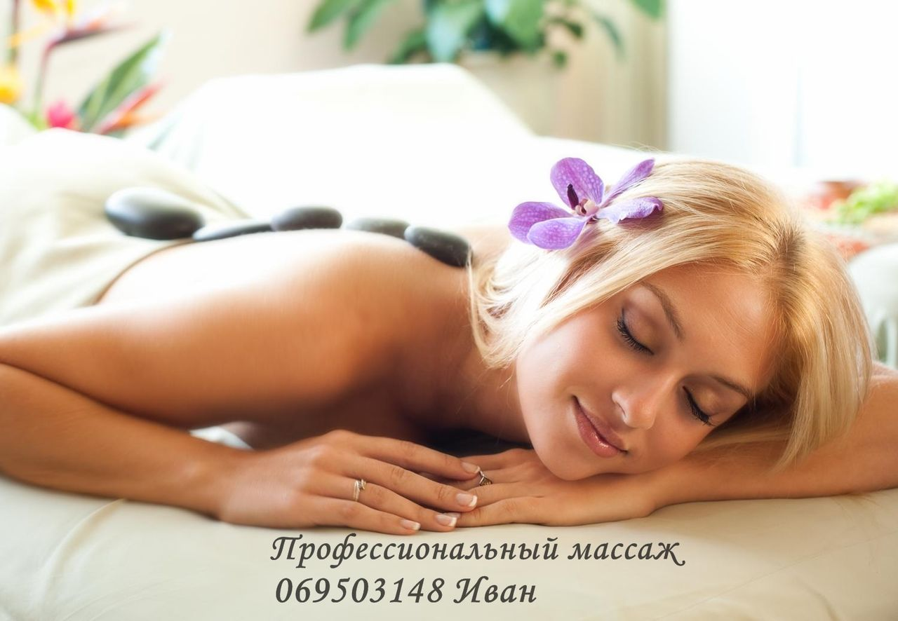 массаж без интима ботаника
