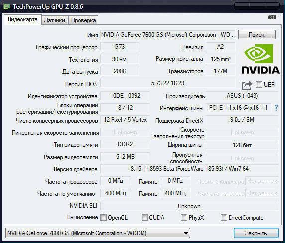ividia для видеокарты драйверная утила для проверки и определение устоновки на наутбук самсунг