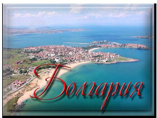 Туры в болгарию в 2017 цены