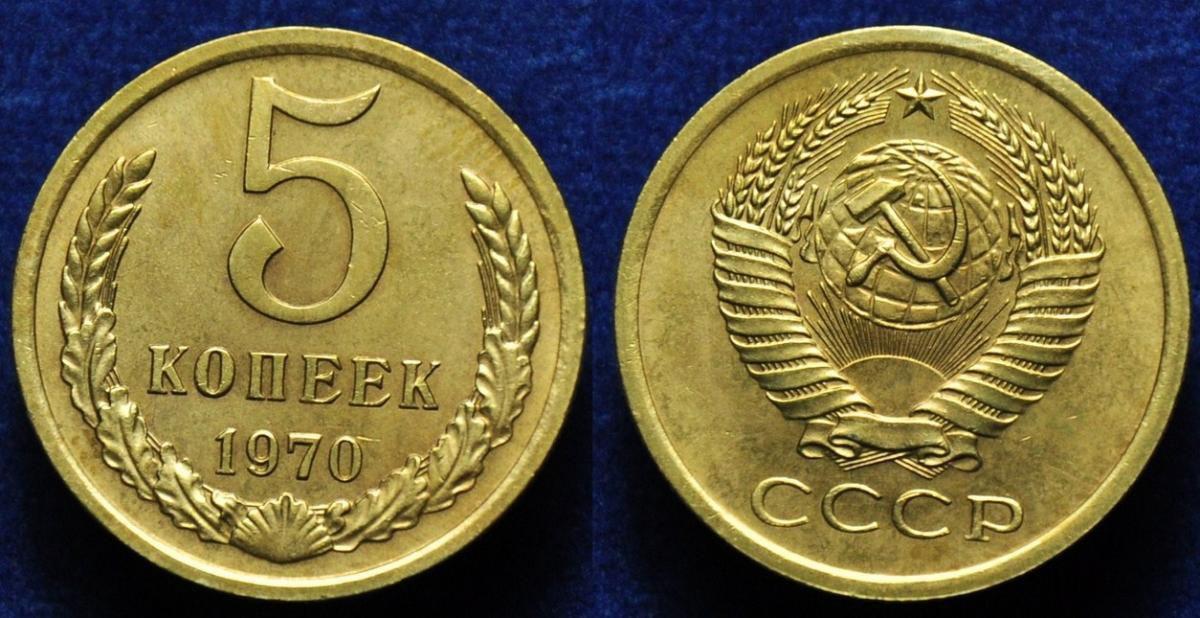 монеты ссср россии картинки вариант визуально удлиняет