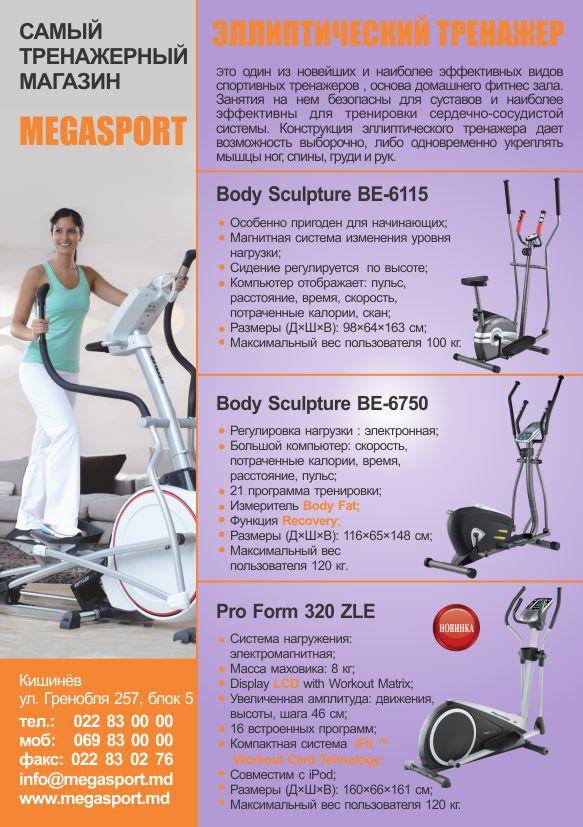 План занятий на эллиптическом тренажере для похудения