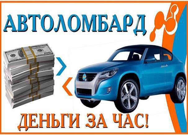 Автоломбард в Харькове