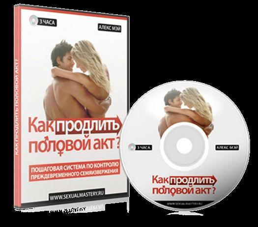 seksologi-stati-kak-prodlit-polovoy-akt