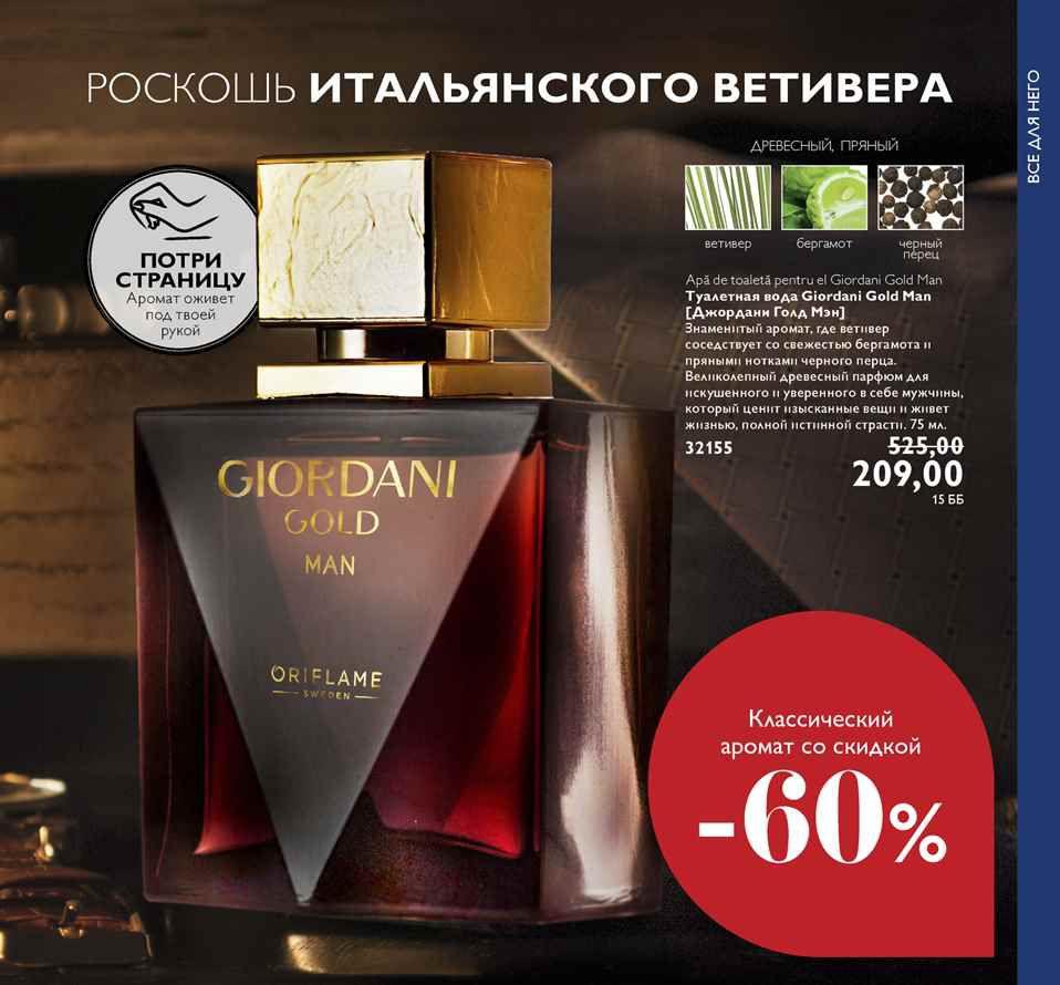 Legendarul Parfum Giordani Gold Man La Super Preț