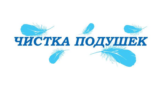белье химчистка в кургане прайс 000 рублей кальсоны