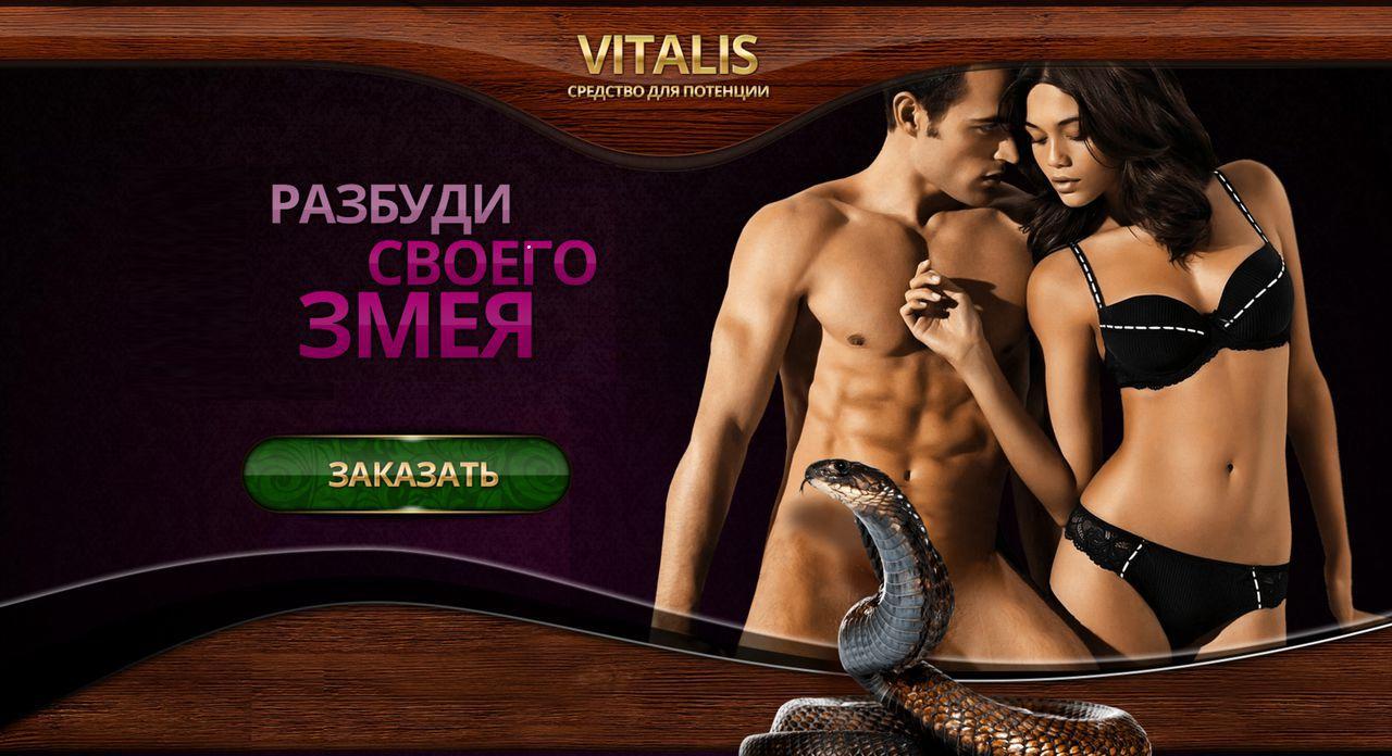 Реклама для потенции мужчин