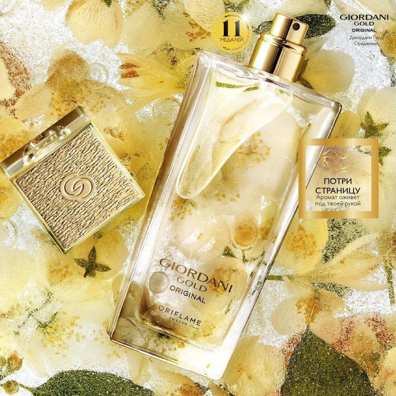 Apa De Parfum Giordani Gold Original
