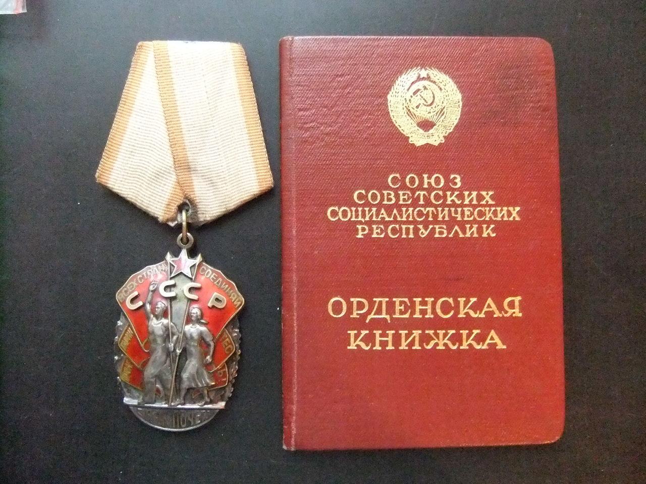 центре орден знак почета ссср список награжденных по номеру фильтром