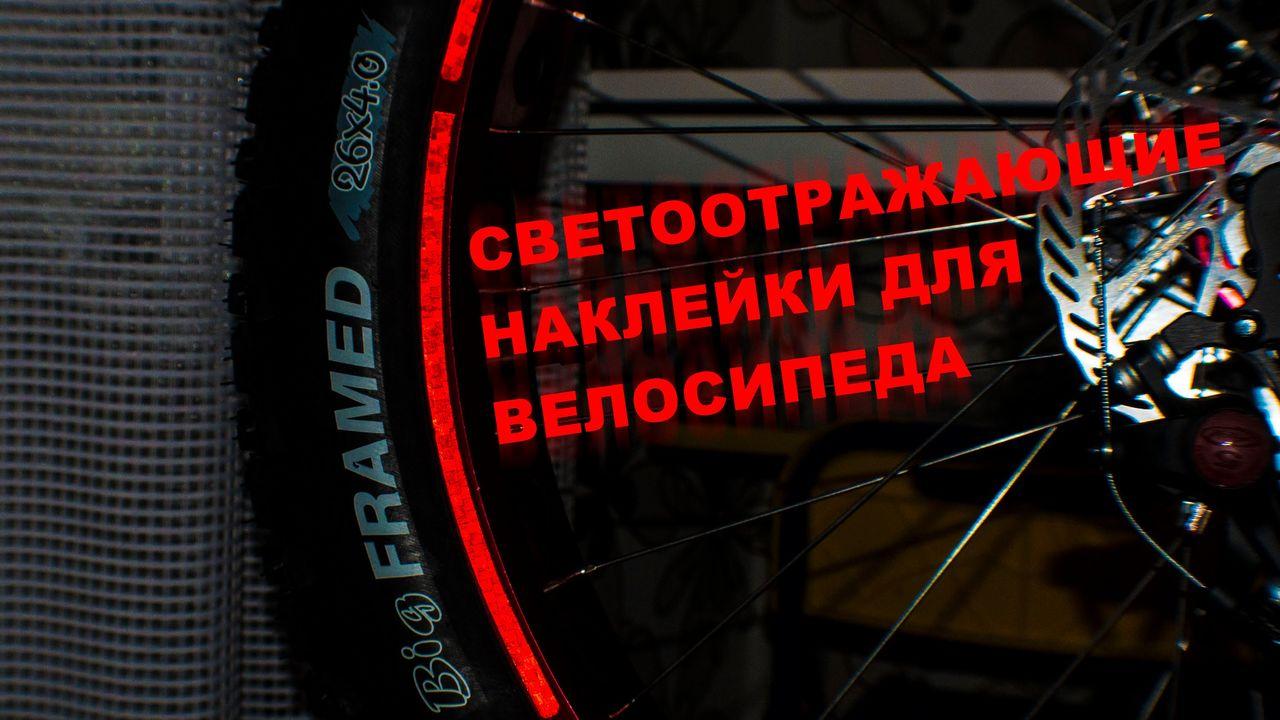Как сделать наклейку на велосипед своими руками
