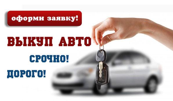Срочно аренда авто с выкупом в москве