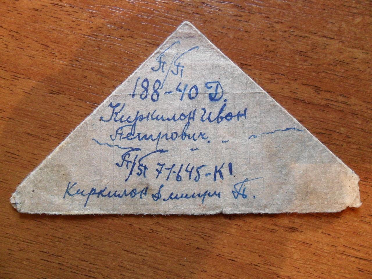 Треугольники письма картинка