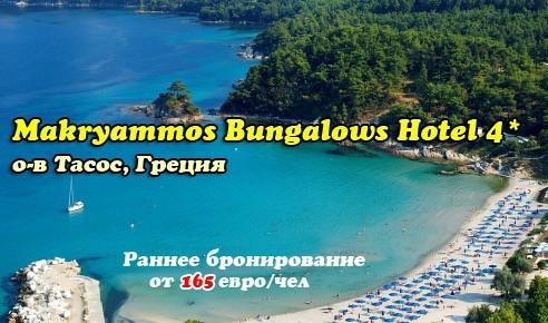 Отдых в греции бунгало