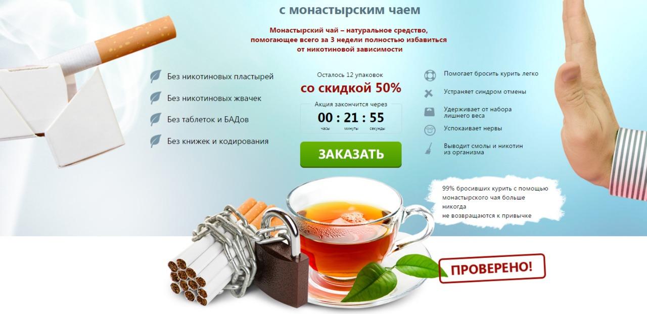 Рецепты как бросить курить в домашних условиях