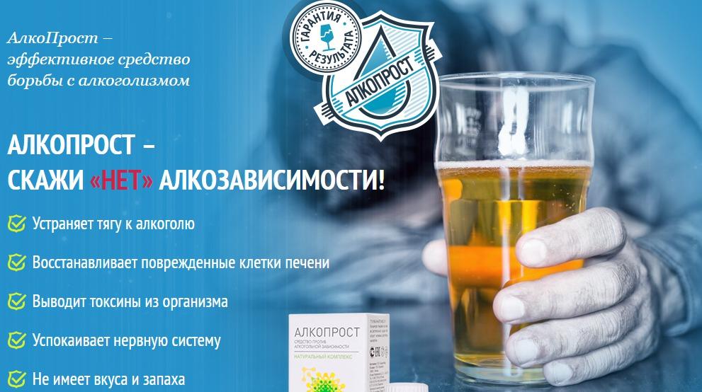 Эффективное средство излечения от алкоголизма