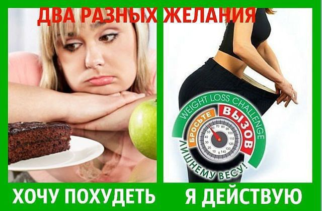 Как хочется похудеть поскорее
