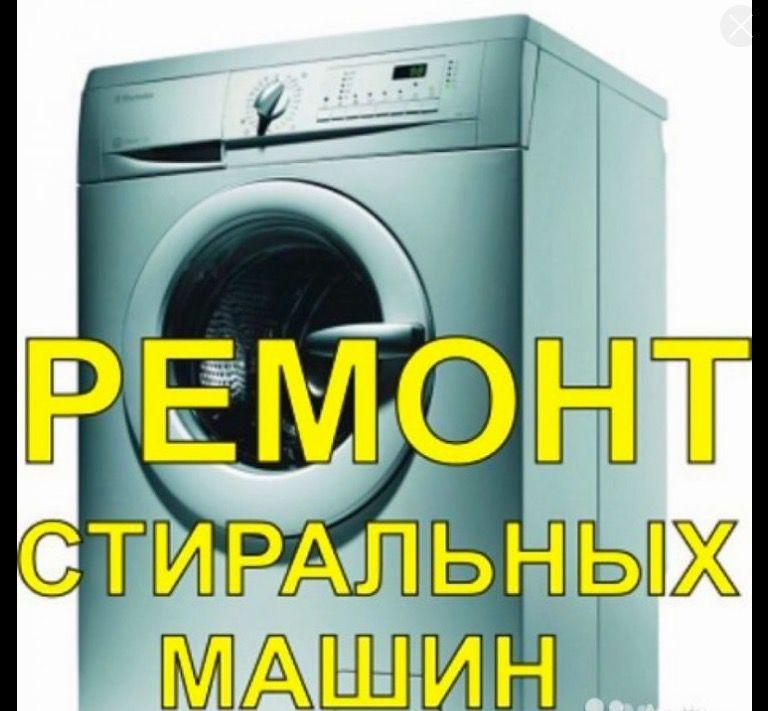 отремонтировать стиральную машину Якорная улица