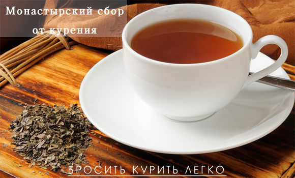 монастырский чай 15 для похудения отзывы