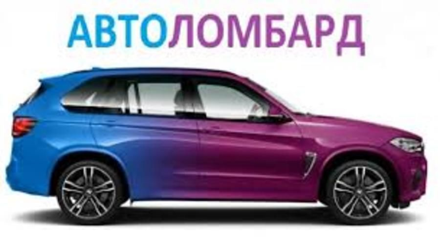 Кредит под залог автомобиля молдова займы по залог авто волгоград