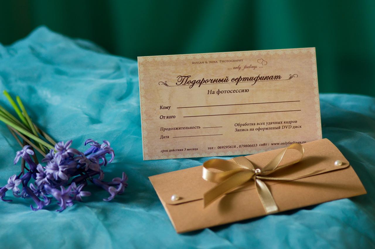 """Подарочный сертификат на фотосессию от Studio """"OnlyFeelings"""""""